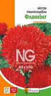 Семена Астра Фламинг пионовидная (темно-розовая) 0,3 г