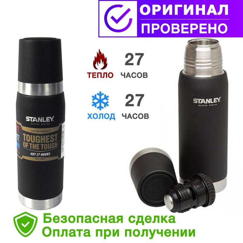 Термос STANLEY Master Vacuum Bottle 0.70L, чёрный матовый (10-02660-002)