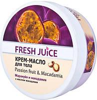 """""""Fresh Juice"""" Крем-масло для тела Passion Маракуйя и Макадамия 225мл"""