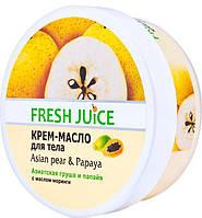 """""""Fresh Juice"""" Крем-масло для тела Азиатская груша и папайя 225мл"""