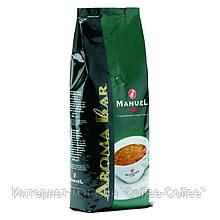 Кофе в зернах Manuel Aroma Bar 1кг
