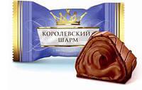 Цукерки Королівський шарм з шоколадною начинкою (1,3 кг), АВК