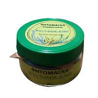 Фитомаска для лица водорослевая Восстановление, 50г, HandMade