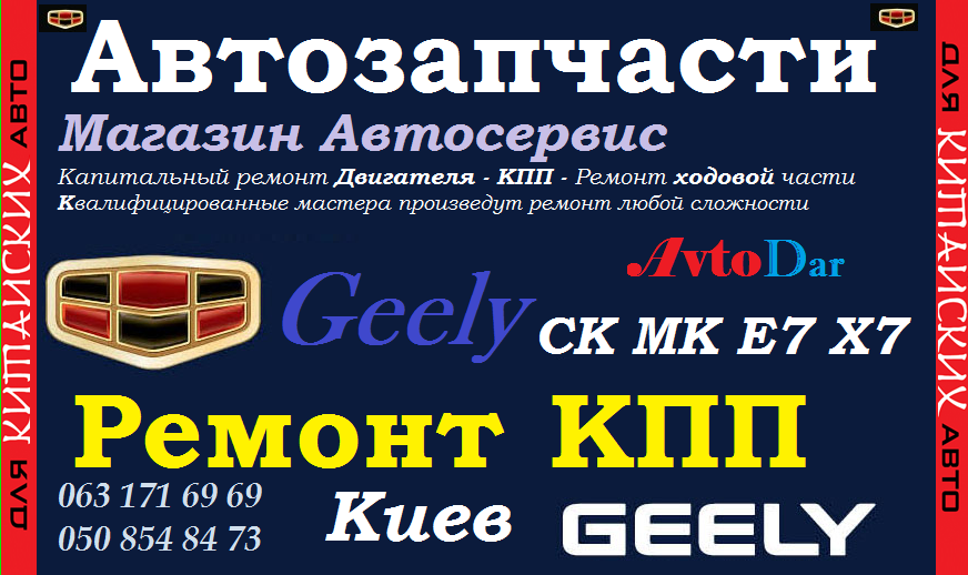 Фара Передняя Левая Geely МК Джили МК