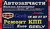 Бачок газов абсорбера Geely EC7/EC7RV  1066001029, фото 2