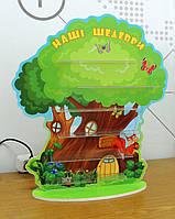 Настольная подставка для детских поделок Деревце