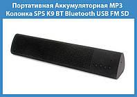 Портативна Bluetooth колонка к9
