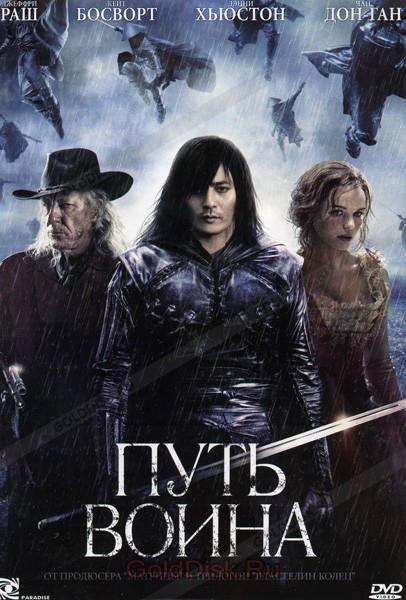 DVD-диск Путь воина (Д.Раш) (Южная Корея, Новая Зеландия, 2010)