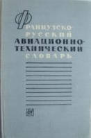 Стрижевский, С. Я. ; Турчин, П. Е.  Французско-русский авиационно-технический словарь