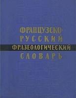 Французско-русский фразеологический словарь