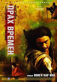 DVD-диск Прах времен (реж.- Вонг Кар Вай) (Китай, 2008)