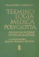 Георги Д. Арнаудов  Медицинская терминология на пяти языках