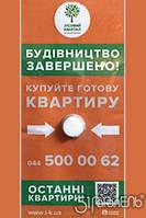 Реклама на кнопке вызова лифта