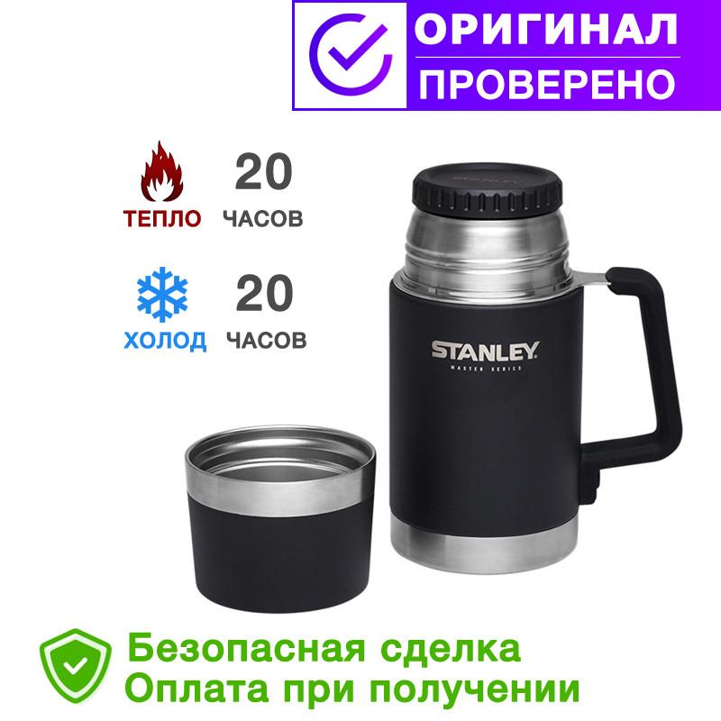 Термос для обедов STANLEY Master 0.7L, чёрный (10-02894-002)