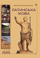 ЛАТИНСЬКА МОВА (для неспеціальних факультетів) / Ревак Н.Г., Cулим В.Т.