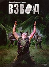 DVD-диск Взвод (Ч.Шин) (CША, 1986)