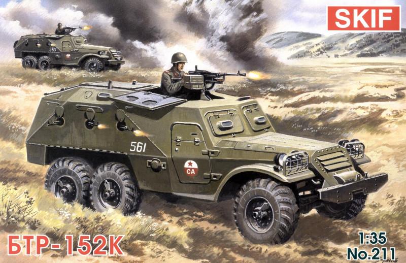 БТР-152К Советский бронетранспортер. 1/35 SKIF MK211