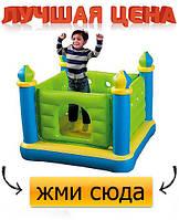 Детский надувной батут Замок INTEX 48257. 132х132х107см. Жми Сюда!.
