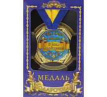 "Медаль ""Україна"" З днем народження"