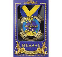 """Медаль """"Україна"""" З ювілеєм!"""