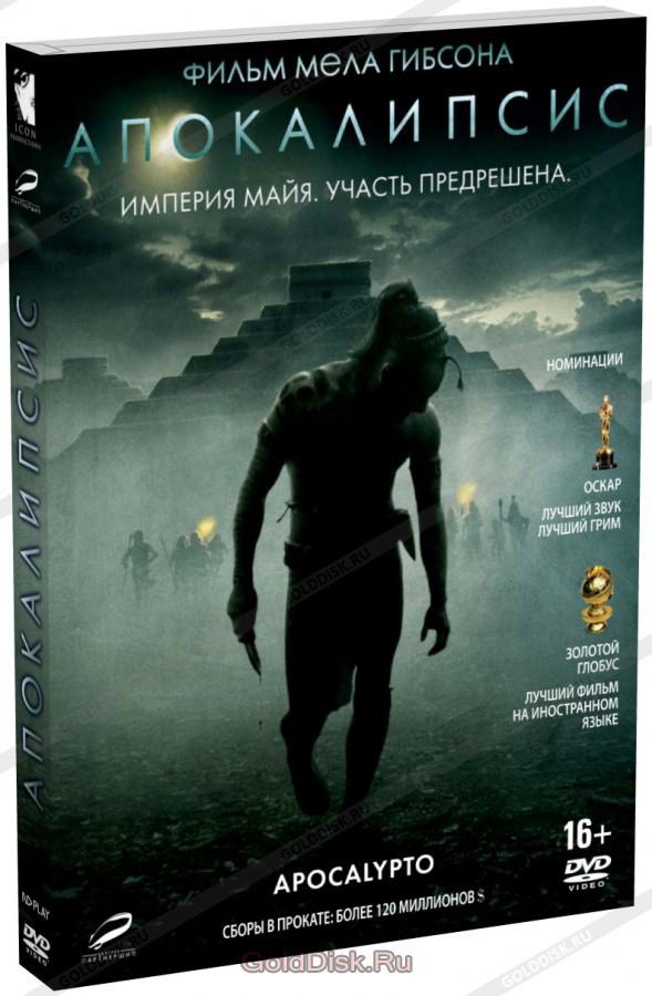 DVD-диск Апокаліпсис (реж.- М. Гібсон) (США, 2006)