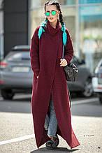 Модное вязаное пальто-кардиган Maxi слива(42-48)