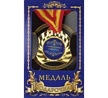 """Медаль подарочная """"С рождением сыночка"""""""