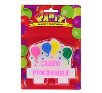 """Свеча с шарами """"с днем рождения"""" розовая"""
