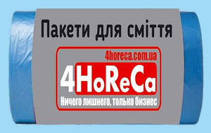 35л / 100шт Пакет для мусора 4HoReCa