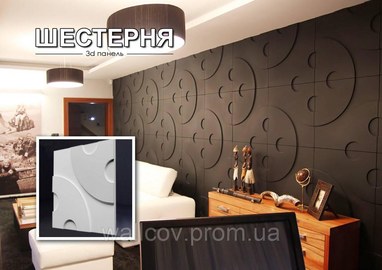 Гипсовые 3d панели Шестерня 500х500 мм. New walls