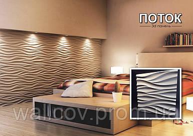 Гипсовые 3d панели Поток 500х500 мм. New walls