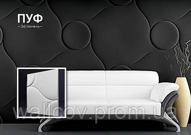 Гипсовые 3d панели Пуф 500х500 мм. New walls