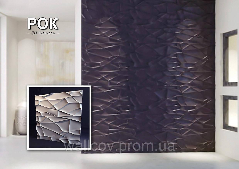 Гипсовые 3d панели Рок 500х500 мм. New walls