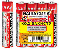 Батарейка Наша сила R-3(ААА) (МІНІ-ПАЛЬЧИК) ТЕХНІЧНИЙ 60 шт./уп