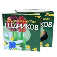 Набор для творчества Цветы и букеты из воздушных шариков (4620757020210)