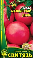 "Семена томат ""Малиновый Звон"", 0,1 10 шт. / Уп. ."