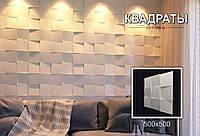 Гипсовые 3d панели Квадраты 500х500 мм. New walls