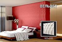 Гипсовые 3d панели Вельветю 500х500 мм. New walls