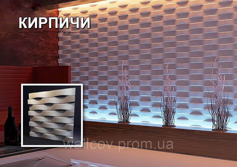 Гипсовые 3d панели Кирпичи 500х500 мм. New walls