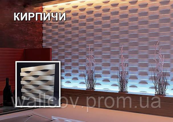 Гипсовые 3d панели Кирпичи 500х500 мм. New walls, фото 2