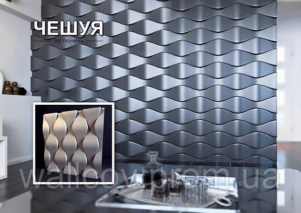 Гипсовые 3d панели Чешуя 500х500 мм. New walls, фото 2