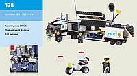 """Конструктор """"Поліція - Поліцейський фургон"""" 325 деталі 128 Brick кор. 28,5*28,5*6 см"""