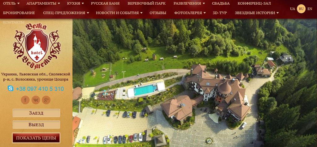 Статьи для мультиязычного сайта отеля - Львов