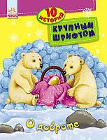 Каспарова Ю.В. 10 историй большим шрифтом: О доброте
