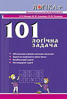 Бєлова Л.П.,  Корнієнко М.М., Полякова Л.Ю. 101 логічна задача. Математичний калейдоскоп