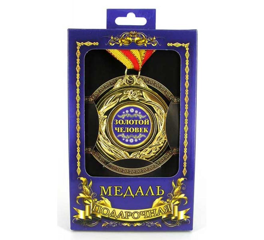 """Медаль подарочная """"Золотой человек"""""""