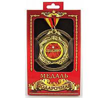 """Медаль подарочная """"СПАСИБО!"""""""