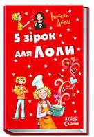 Ізабель Абеді 5 зірок для Лоли. Книга 8