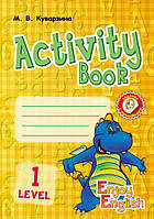 Куварзина М.В. Activity Book. Level 1. Enjoy English