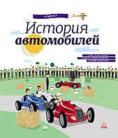 Олджих Ружичка B4U: История автомобилей